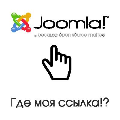 Замена ссылки с логотипа в Joomla 3.5